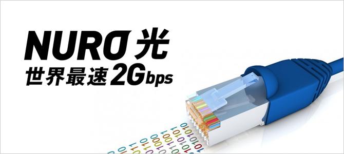 「NURO光」世界最速2Gbps